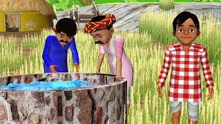 మాయా బావి Telugu Stories for Kids - Moral Stories - Telugu Neethi Kathalu -  Fairy Tales in Telugu