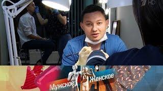 Реальные пацаны. Мужское / Женское. Выпуск от 22.11.2019