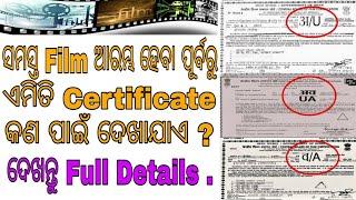 Censor Board Certificates Explained In Odia