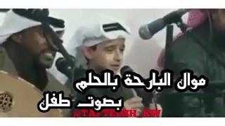 موال البارحة بالحلم بصوت طفل كويتي له مستقبل 2017