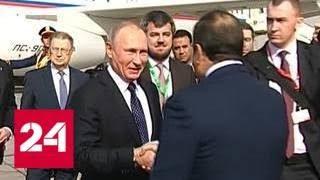 Президент России прилетел в Египет - Россия 24