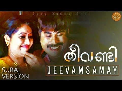 ജീവംശമായ്.. ഇത് ഫുൾ കാണണം..ചിരിച്ചു ചിരിച്..  | Jeevamshamayi Song Suraj Version Troll Video |