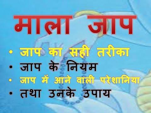 Mala Jaap - Chanting Holy Name or Mantra, जाप का सही तरीका, नियम, जाप में आने वाली परेशानिया thumbnail