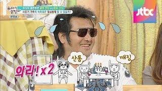 """김보성 아들 영우, """"의리 때문에 따로 살고 싶다"""" 유자식 상팔자 52회"""