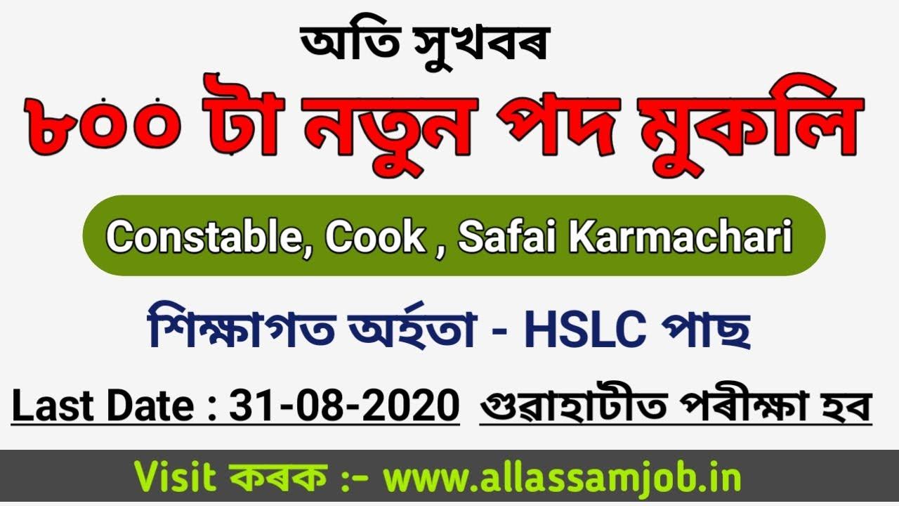 Latest Assam Government job 2020 : Apply for 800 Post //Career Assam