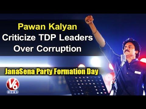 Pawan Kalyan Criticize TDP Leaders Over Corruption | JanaSena Formation Day | V6 News