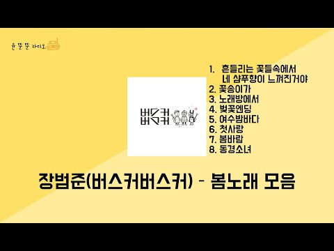 [출근용 봄노래] 장범준(버스커버스커) - 🎧봄노래 모음