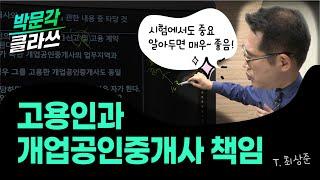 6.고용인과 개업공인중개사 책임 ㅣ박문각 클라쓰 ㅣ 공…