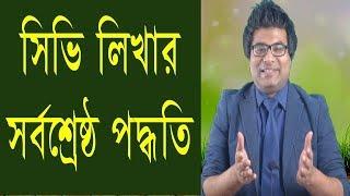সিভি লিখার সর্বশ্রেষ্ঠ পদ্ধতি | HOW TO WRITE THE BEST CV