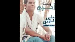 اغنية على فاروق - اه من الدموع 2013