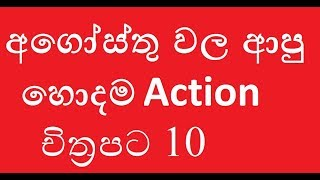 Top 10 Action Movies In August With Sinhala Subtitle