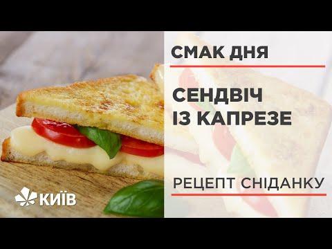 Сендвіч із капрезе - рецепт сніданку від Ольги Сумської #СмакДня