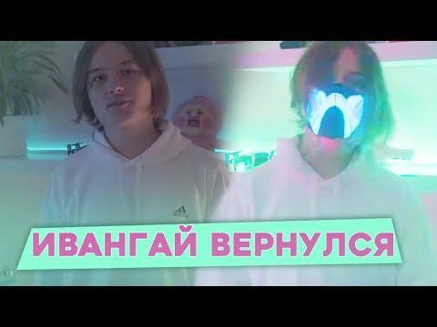 ИВАНГАЙ ВЕРНУЛСЯ и создал новый канал AWEN / Новый Канал Ивангая