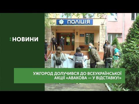 Ужгород долучився до всеукраїнської акції «Авакова — у відставку!»