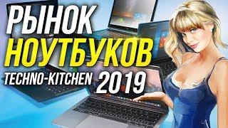 рынок Ноутбуков 2019 Лучший ноутбук