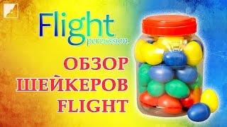 Обзор шейкеров Flight Percussion | Ручная перкуссия