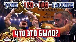 Бокс Усик - Гассиев  120 -108  Финал WBSS  Что это было?