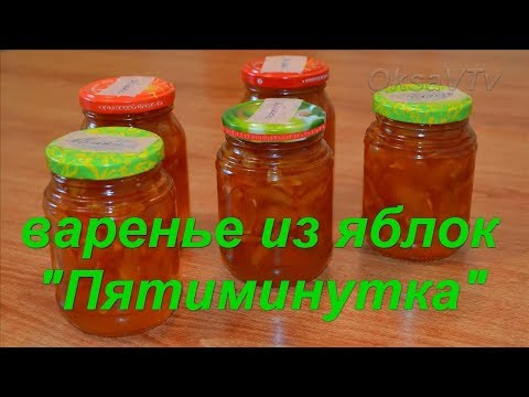 "Яблочное варенье ""Пятиминутка"". Apple Jam ""Five Minutes""."