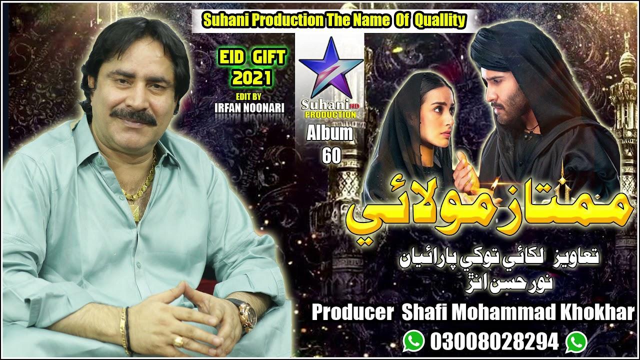 Download Taweez Likhai Tokhay Paaraya || Mumtaz Molai || Album 60 || Cover Song Of || Khuda Aur Mohabbat