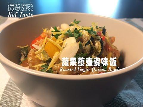 蔬果藜麦资味饭Roasted Veggie Quinoa Bowl