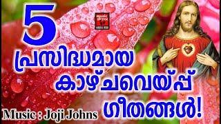 Abelange Thirumunpil # Christian Devotional Songs Malayalam 2018 # Hits Of Joji Johns