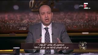كل يوم - سؤال يطرحه عمرو اديب فى بداية حلقة اليوم سوف يسيطر علي الساحة السياسية الفترة القادمة