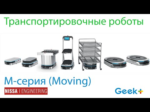 Роботы для перемещения грузов -  Geek+ Moving Systems (M100) - Nissa-Enginnering.ru