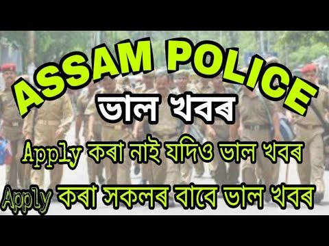 Good News For Assam Police// Apply কৰা নাই যদিও কৰিব পাৰিব//  Apply কৰা সকলৰ ভাল খবৰ// Jitu Mani