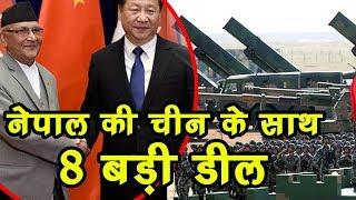Nepal जा मिला China के साथ, दोनों के बीच 2.24 अरब डॉलर की 8 Deal