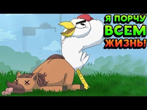 Я ПОРЧУ ВСЕМ ЖИЗНЬ! - Ultimate Chicken Horse