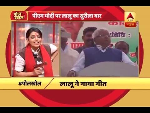 Poll Khol: When Lalu Prasad Yadav sang Bhojpuri song during his rally