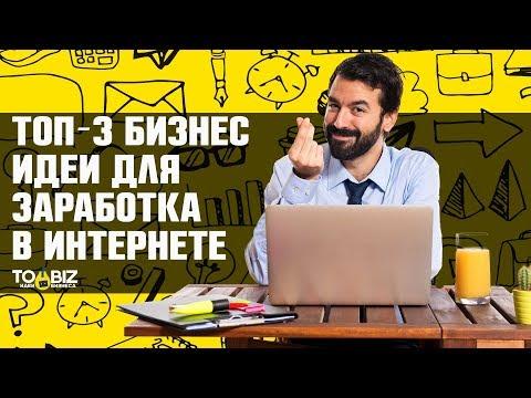 Топ-3 идеи для бизнеса в интернете. Как заработать деньги онлайн