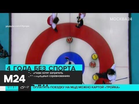 Российским спортсменам хотят запретить участвовать в международных соревнованиях - Москва 24