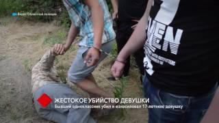 В Одессе молодой парень убил и изнасиловал 17-летнюю девушку