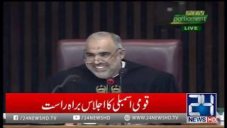 Complete National Assembly Session   16th January 2019