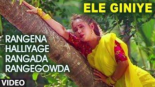 Ele Giniye Video Song II Rangena Halliyage Rangada Rangegowda II Ambarish