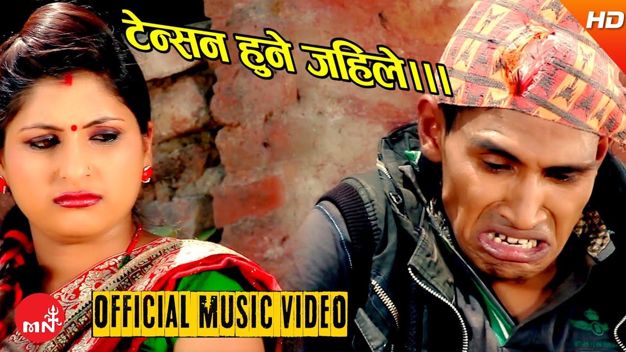 New Nepali Comedy Song 2073  Tension Hune Jaile - Muna -9815