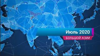 Новогодний дайджест новостей Большой Азии (июль 2020)
