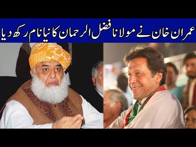 Imran Khan Gives New Name To Maulana Fazal ur Rehman | 24 April 2019 | Dunya News