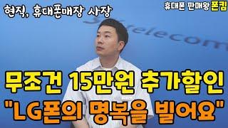 """""""무조건 15만원 추가할인"""" 갤럭시S…"""