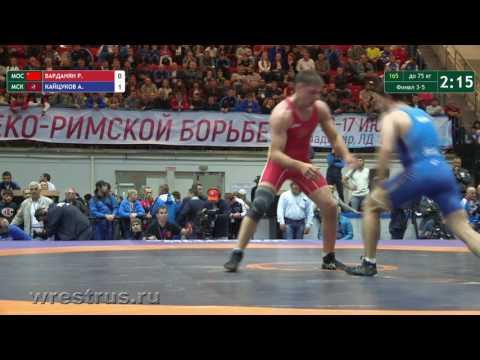 ЧР-2017. гр.б. 75 кг. Руслан Варданян - Ахмед Кайцуков. За бронзу.