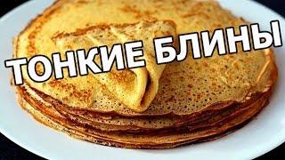 Как приготовить тонкие блины. Рецепт тонких блинов от Ивана!