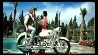 Arabic Karaoke: Wafi2 7abib tlobni 3al mot