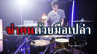 ฆ่าคนด้วยมือเปล่า - BIG ASS | Drum cover | Beammusic