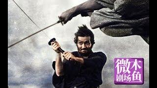 【木鱼微剧场】永不过时!豆瓣9.3,超过黑泽明的不朽神作,秒杀99%的剧情片