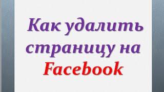 Как удалить аккаунт на Фейсбуке Facebook(Ссылка на сайт, где можете удалить аккаунт на Фейсбуке = https://www.facebook.com/help/delete_account Мои интересы: Создаю уникал..., 2015-12-26T06:02:53.000Z)