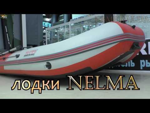 лодки НЕЛЬМА 41-я