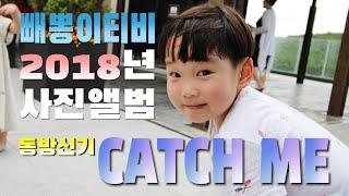 빼뽕이티비 2018년 사진앨범 | 동방신기 Catch …