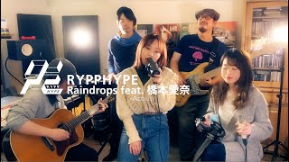 RYPPHYPE / Raindrops feat. 橋本愛奈 (Acoustic Version)