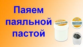 видео Флюс для пайки: назначение, способ применения